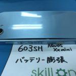 AQUOS603SHのバッテリー膨張時のバッテリー交換前写真
