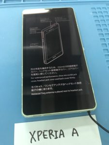 XPERIA A(SO-04E)の液晶画面が割れて操作できない状態の写真