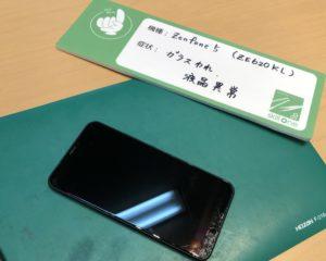 ZenFone5(ZE620KL)の液晶画面交換修理前の写真