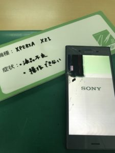 XPERIA XZ1 の液晶画面交換修理前の写真